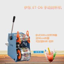 正品伊东D6手动封杯机500ML手压豆浆封口机饮料奶茶店可封纸杯