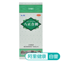 As low as 12 yuan) Taiji Eight positive mixture 120ml clear heat pass diuresis wet heat betting urinary tract infection