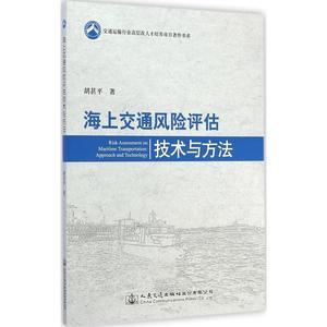 [满额]海上交通风险评估技术与方法 畅销书籍 正版