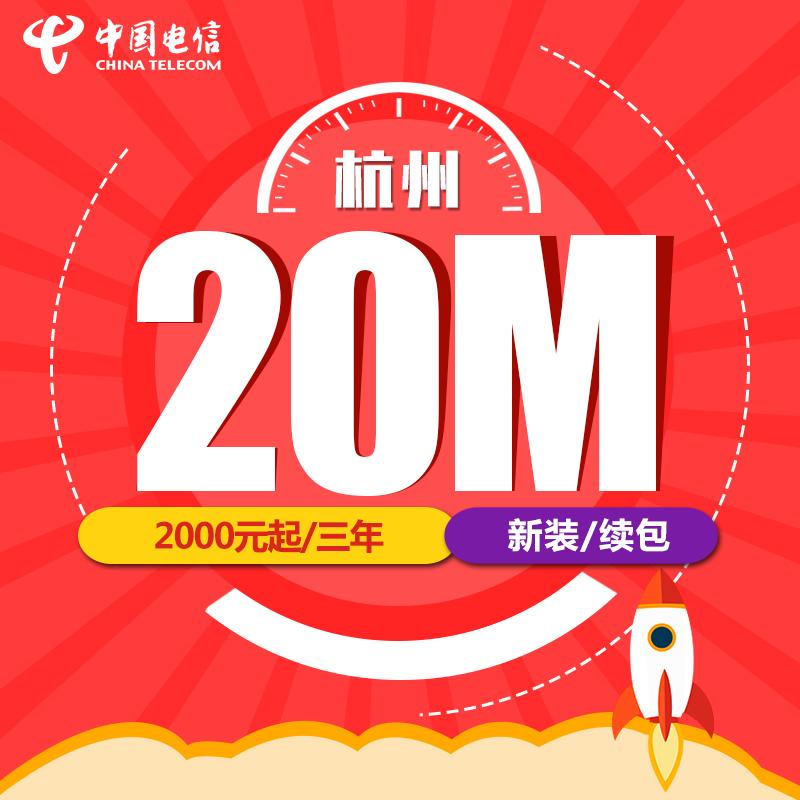 浙江電信杭州 20M包3年 新裝送ITV 免 費 單寬帶續包年