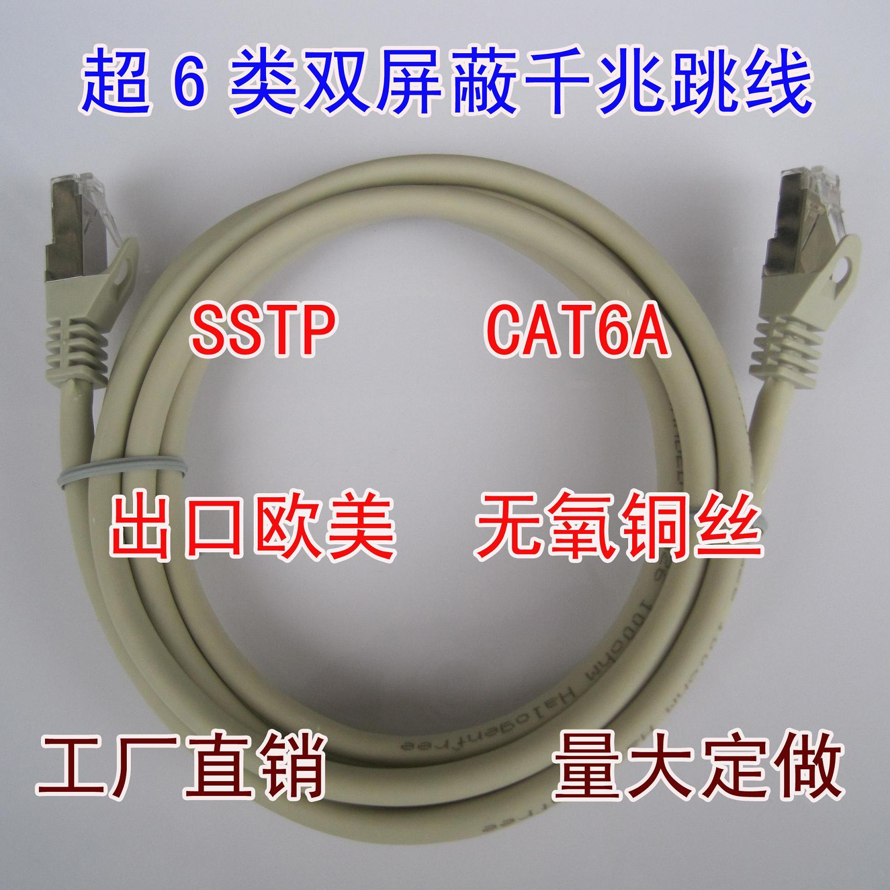 (用1元券)过测试无氧铜sstp cat6a千兆网线