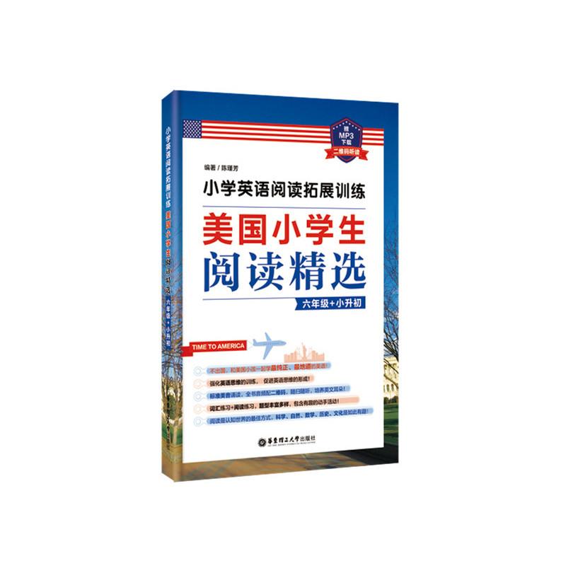 小学英语阅读拓展训练:美国小学生阅读精选(六年级+小升初)(赠MP3下载 二维码