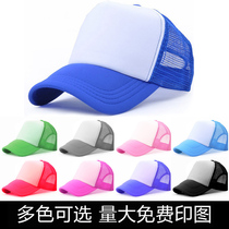 Hengyin image custom hat DIY truck cap truck cap mesh system personality Tide hat hat customized