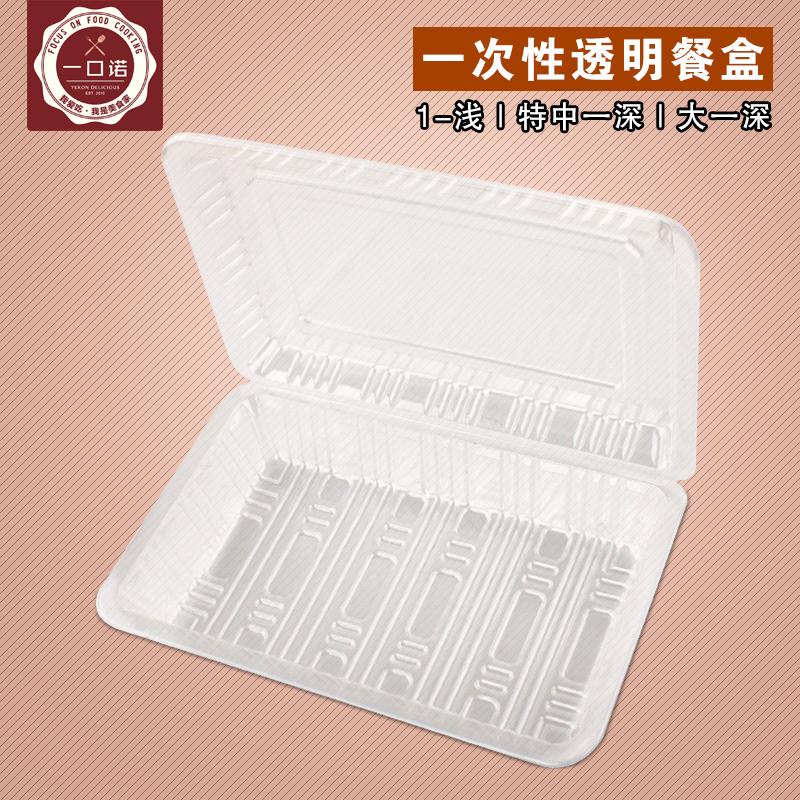 寿司盒子透明一次性饭盒10只 打包盒带盖便当盒 食品盒子塑料快餐