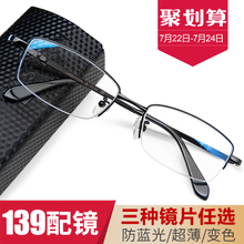 乐申 纯钛超轻镜架 送镜片 仅重12g