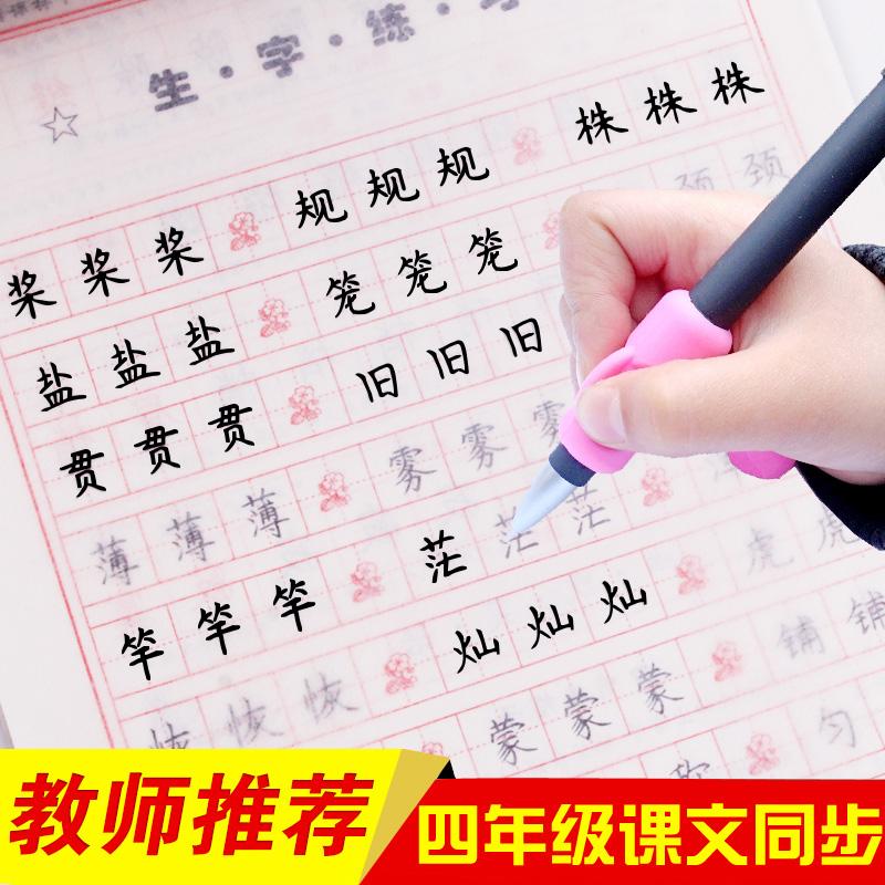 小学生 4四年级上册字帖 2018部编人教版铅笔硬笔书法练字本临摹描红3-6儿童钢笔楷书练字帖板写字本成人速成