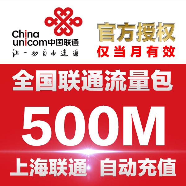 上海聯通手機流量充值 500M全國 2G3G4G油包疊加包流量包