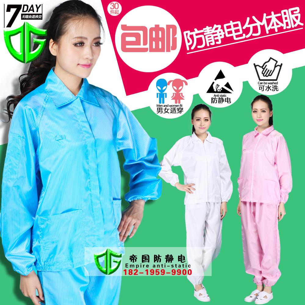 QCFH防静电衣服分体套装短款工作服防尘防护白色食品厂上衣男女款