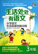 小學語文生活拓展創新訓練(3年級)/生活處處有語文