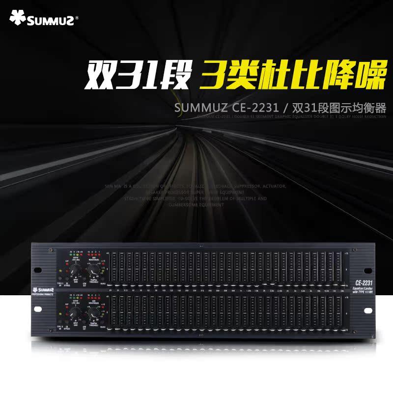 森麻EQ-2231均衡器专业舞台演出音响设备发烧双31段杜比降噪家用