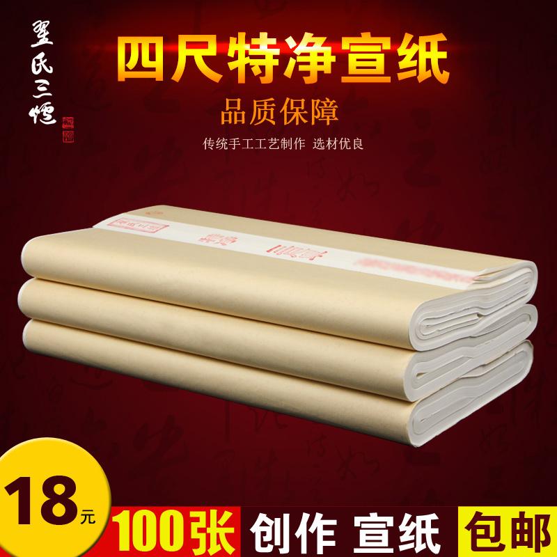 Аньхой сюаньчэнская бумага каллиграфия бумага традиционная китайская живопись специальный три ноги 100 чжан четыре правитель сырье сюаньчэнская бумага новичок практика бумага оптовая торговля