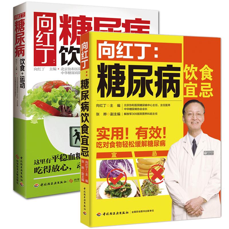 糖尿病食谱 向红丁糖尿病饮食+运动 + 向红丁糖尿病饮食宜忌共2本糖尿病饮食指南食谱食物书 糖尿病书籍 糖尿病如何吃(彩版) 正版