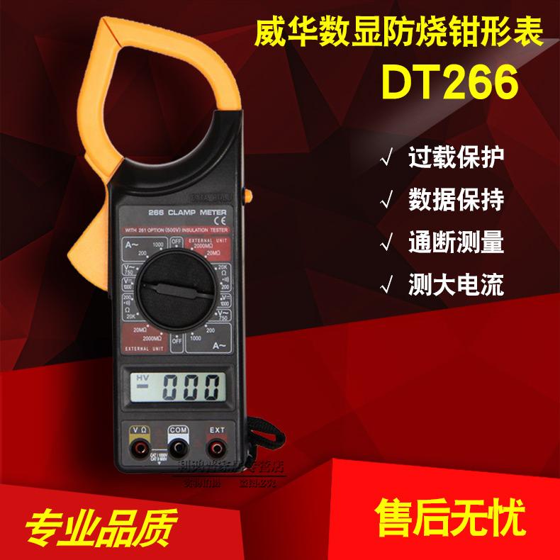 威华DT266 数字钳形表 万用表 数字 钳形 电流表 电工用 大电流款