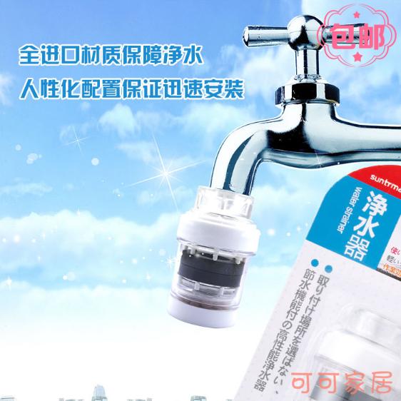希艺欧水龙头自来水净水器 陶瓷滤芯环保过滤器水源净化器滤水器