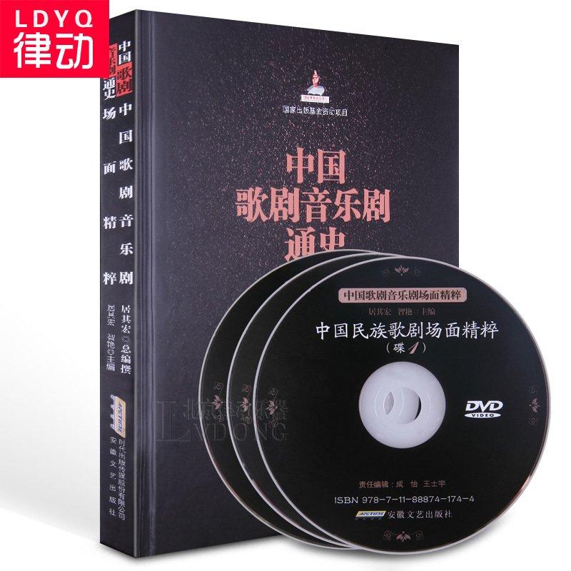 正版音乐理论教材 歌剧教程 中国歌剧音乐剧场面精粹 音乐剧场书