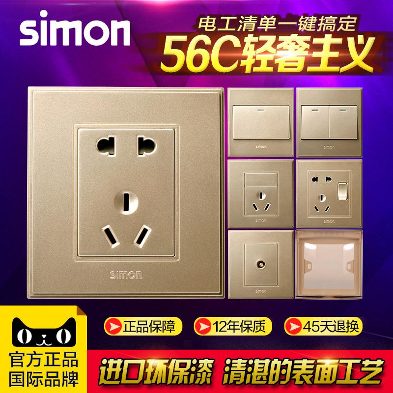 西蒙86型开关插座面板56C香槟金色电源墙壁开关一开双控二开单控