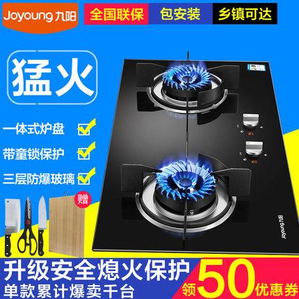 Joyoung-九陽 F2天燃氣灶怎么樣