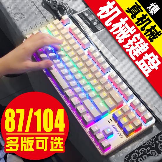 Лин Йи черная вдова зеленой подсветкой механической клавиатуры черный игра оси оси компьютер металлический кабель 87 104 ключи lol