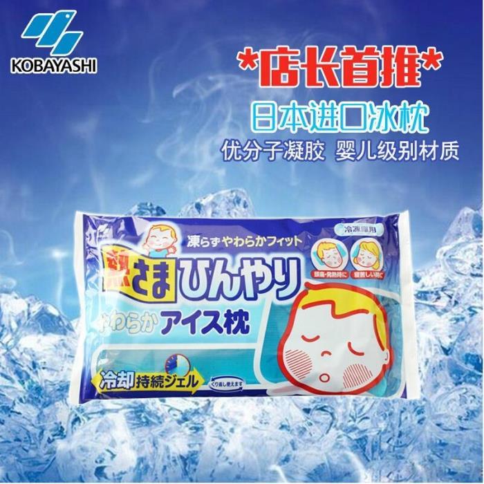 日本进口小林制药舒适冰枕婴儿童退热安睡柔冰枕热夏降温冰垫包邮