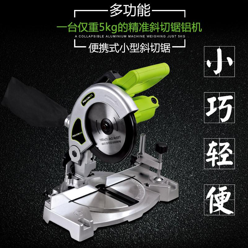 鸽牌7寸8寸小型锯铝机铝材木材切割机多功能高精度斜切锯界铝机