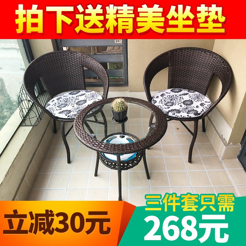 紅興陽台桌椅藤椅三件套椅子陽台藤椅五件套 桌椅戶外藤椅沙發