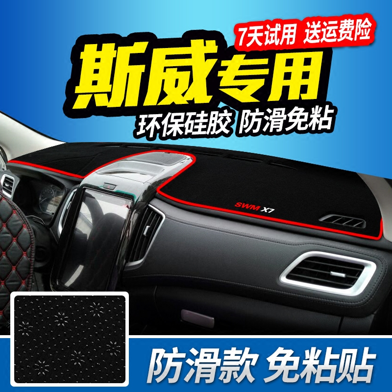 雷丁电动汽车D50/D70斯威X3/X7专用用品配件中控仪表台防晒避光垫