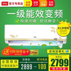 TCL KFRd-35GW/HF11BpA大1.5匹一级能效变频节能冷暖智能<span class=H>空调</span>挂机