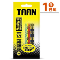 Taj Badminton Racket Aggravated tablet booster protection sticker violent smash attack weighing tablet 0.5 g