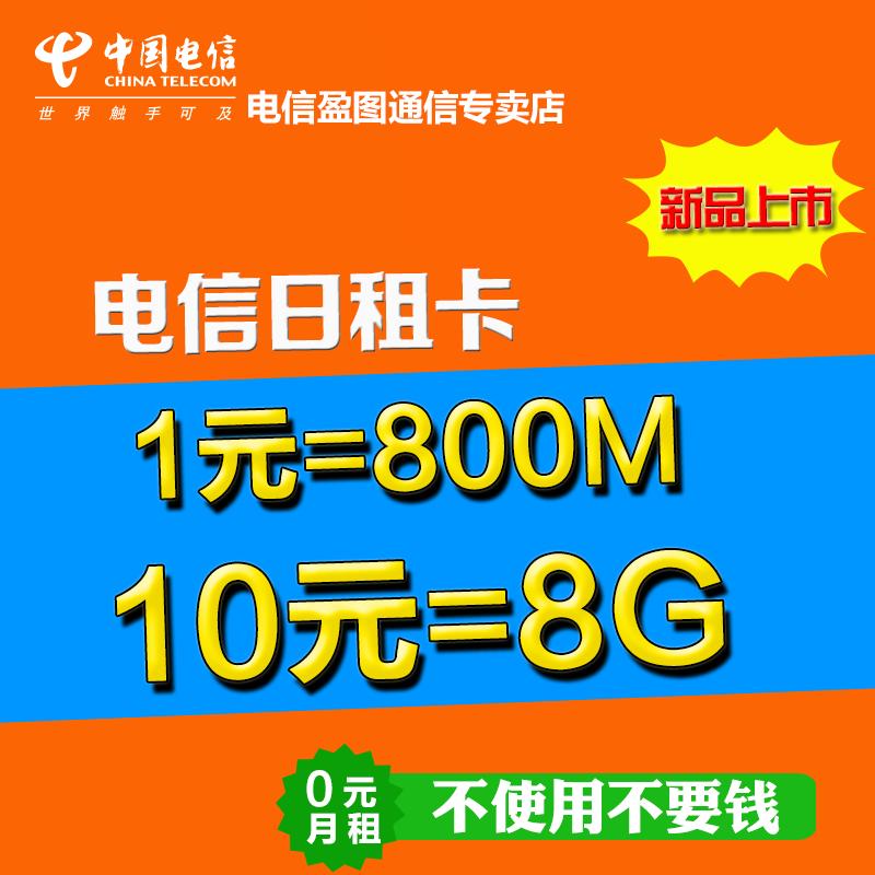 廣東廣州電信日租卡3G 4G流量卡上網卡手機卡無線網卡超大流量卡