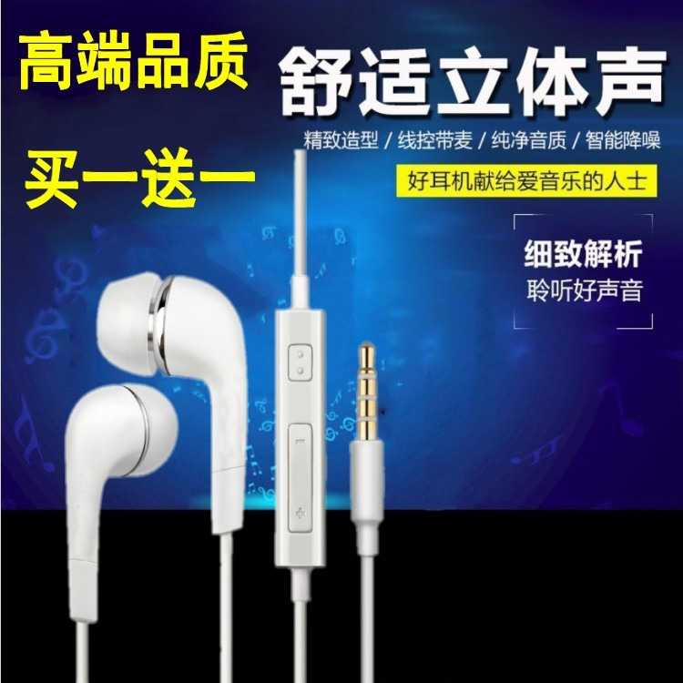 Samsung Huawei Xiaomis new vivo Sony opop earphone with movable cable plug in ear type remote control