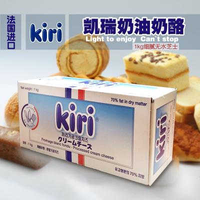 12-01新券法国进口凯芮Kiri奶油奶酪1kg 超细腻奶油芝士 乳酪蛋糕芝士蛋糕