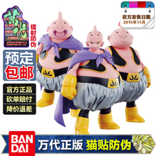 Scheduled ten thousand generations people fat cloth the hand do MH DOD MEGAHOUSE dragonball Z's, wu Majin Buu