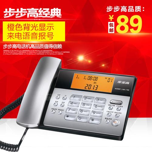 步步高 HCD160 电话机 有绳座机 办公家用 夜光 语音报号 包邮