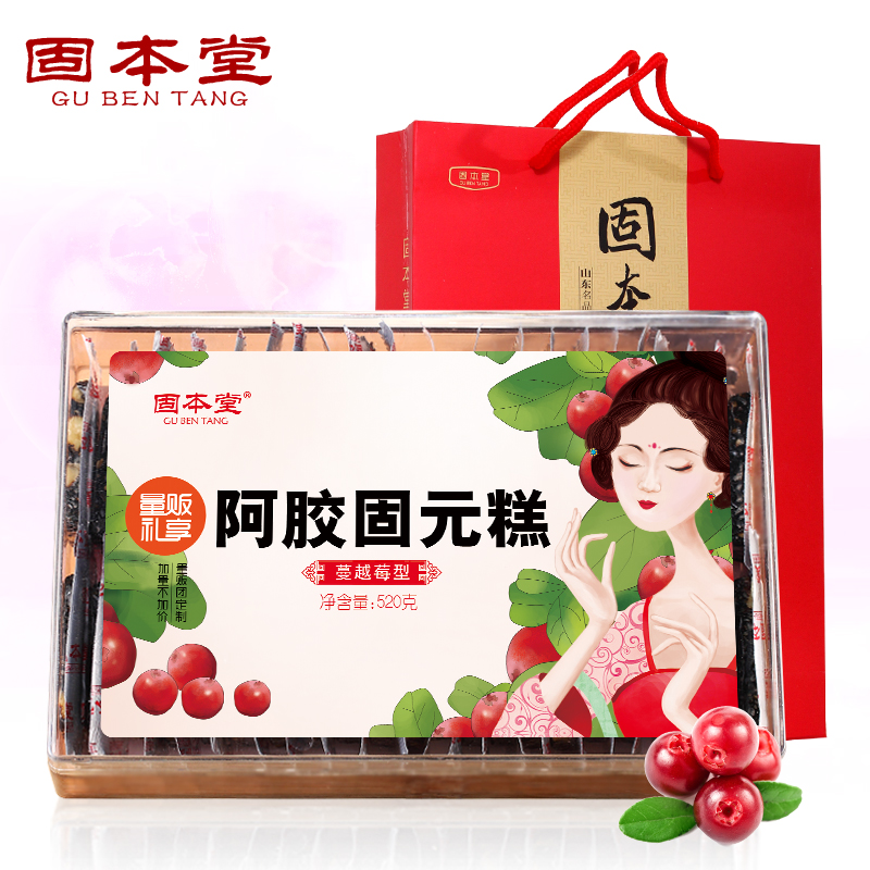 固本堂蔓越莓阿膠糕520g即食阿膠固元膏 阿膠膏ejiao