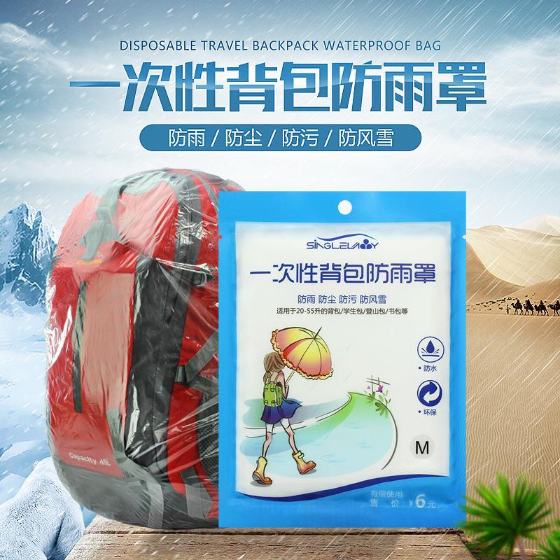 Одноразовые рюкзак дождь водонепроницаемый крышка на открытом воздухе восхождение рюкзак вода пыль портфель пакет прозрачный 20304055L