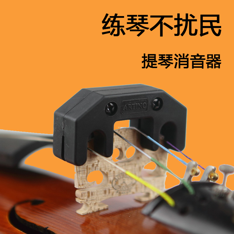 Тайвань ARTNO скрипка глушитель устройство скрипка контакт слабый амортизаторы в скрипка глушитель устройство противо беспокоить люди