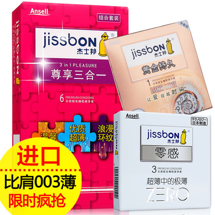 杰士邦情趣颗粒g点超薄型安全套避孕套10个5.9元包邮(15.9-10券)