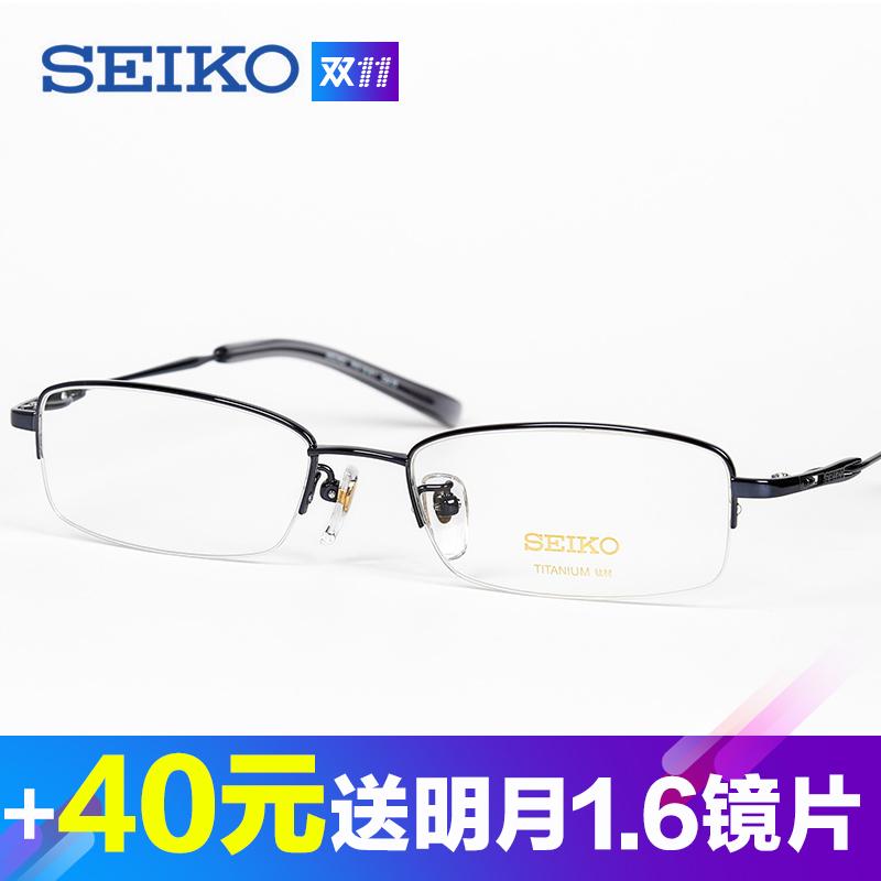精工半框純鈦超輕眼鏡架 商務眼鏡框近視眼鏡男款 光學眼鏡H01061