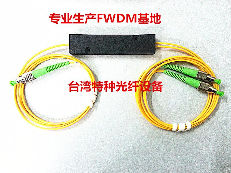 Коробка стиль FWDM волна филиал комплекс использование устройство через стрелять T1550 отражение R1310+1490 удлинение 1 метр FC/APC