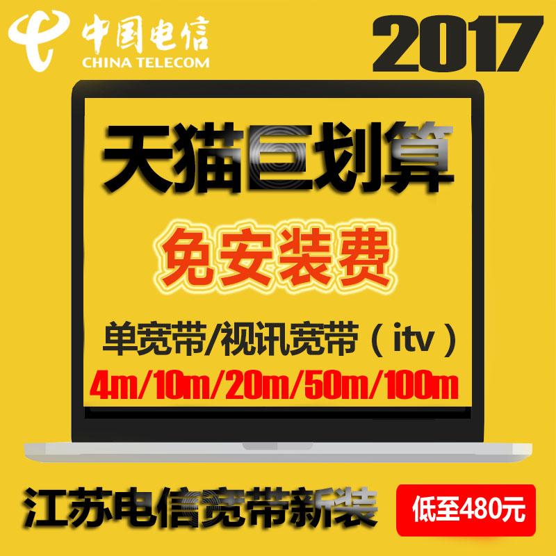 江蘇南京蘇州無錫常州南通電信10M 20M 50M 100M包年寬帶 提速