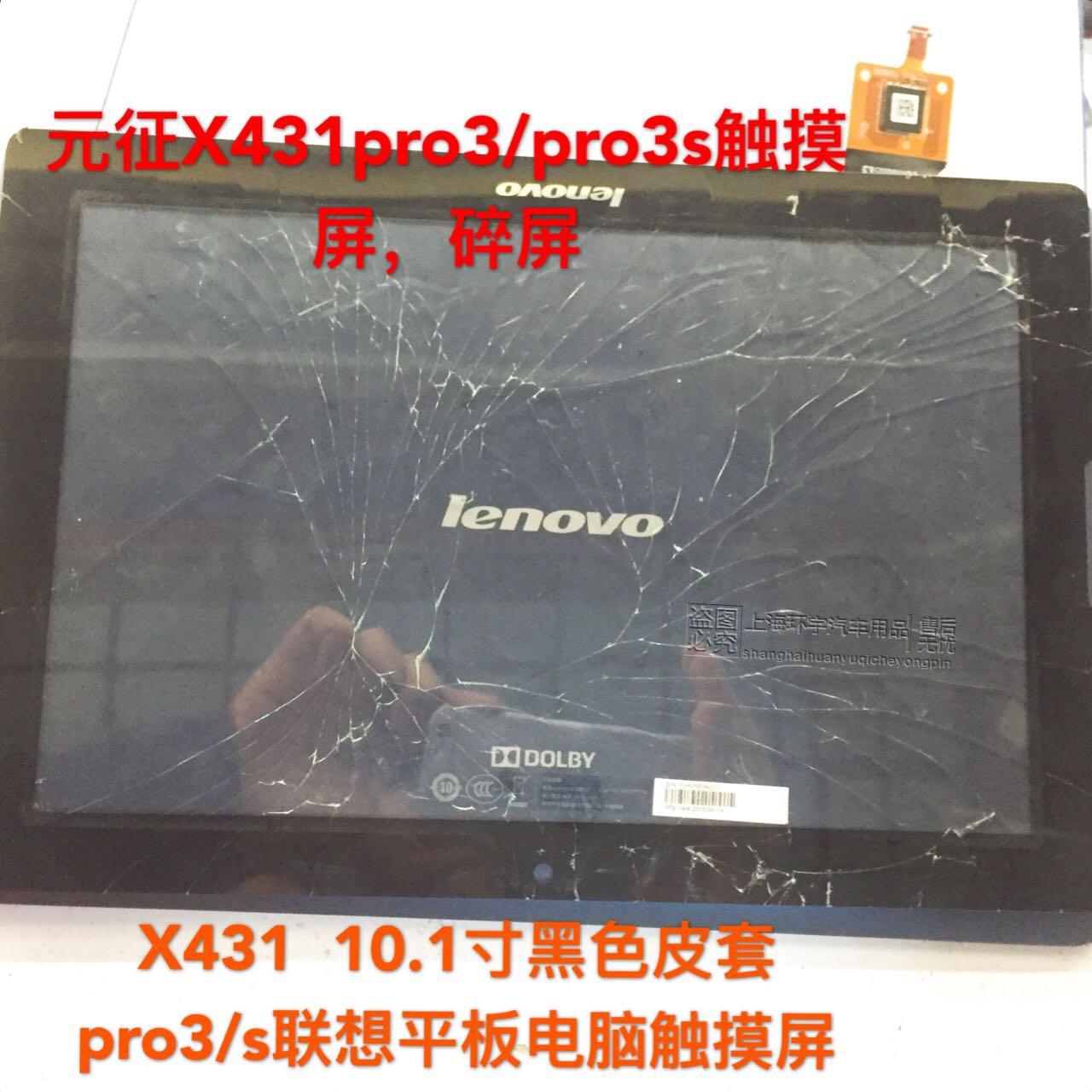 元征X431pro3/3s触摸屏/屏幕,碎屏更换屏幕10.1寸黑色套元征电脑