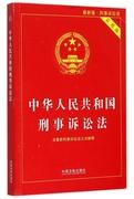 中華人民共和國刑事訴訟法(實用版**版) 博庫網