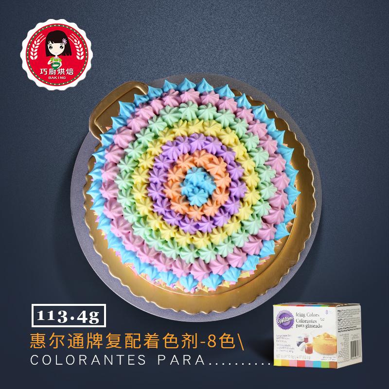 【 своевременно кухня выпекать выпекать】 сша на импорт выгода ваш через торт поворот сахар сливки вегетарианец цвет сырье оригинал 8 цвет