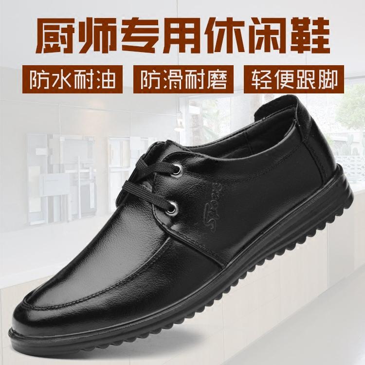 厨师鞋厨房鞋子防滑鞋男真皮透气防水防油防臭工作电绝缘鞋劳保鞋