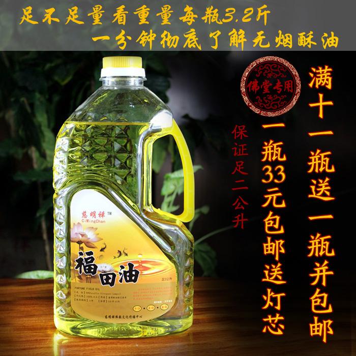 Будда свет масло 2L кристалл жидкость песочное печенье масло защиты окружающей среды, без дым для будда долго маяк масло достаточно 2 литровый кристалл фукуда масло будда свет