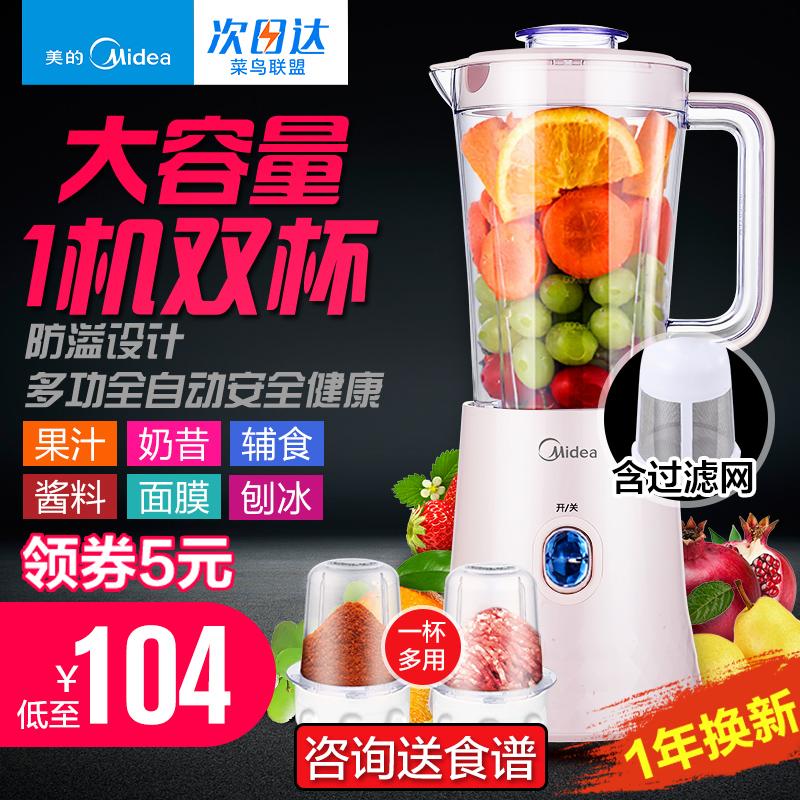 Midea/ эстетический WBL2521H многофункциональный экстракт сок машинально домой фрукты и овощи автоматический размешивать машинально жарить фруктовый сок машинально
