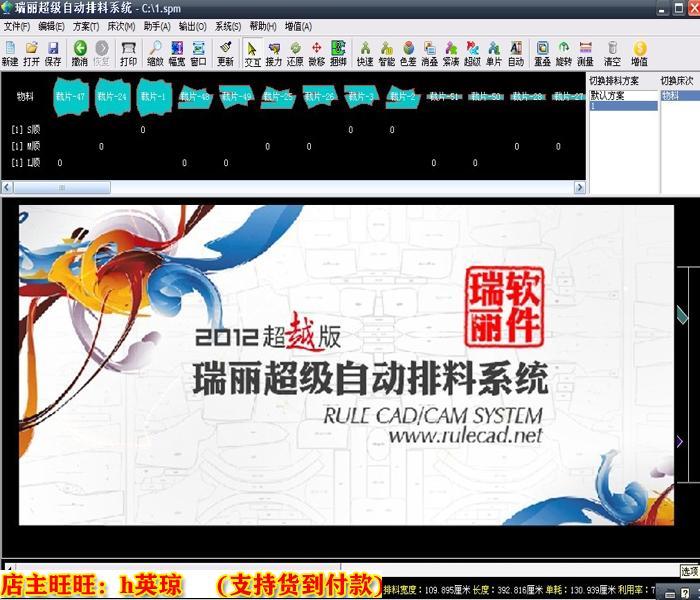 瑞丽超级排料2012瑞丽服装CAD2012超级排料软件支持所有CAD送教程