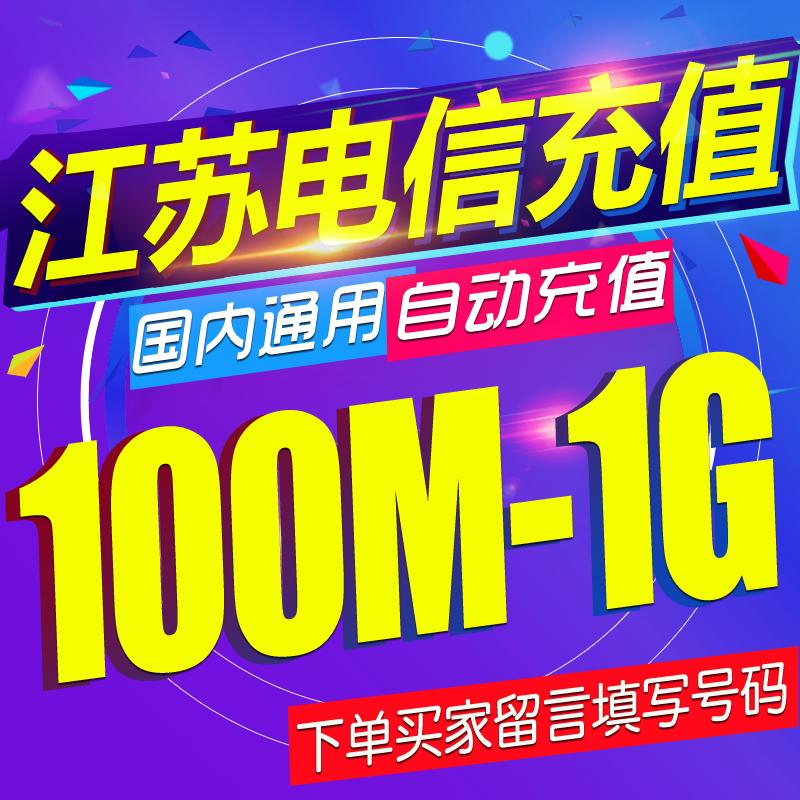 江蘇電信流量充值100M500M1G 電信全國流量包當月有效 2G3G4G
