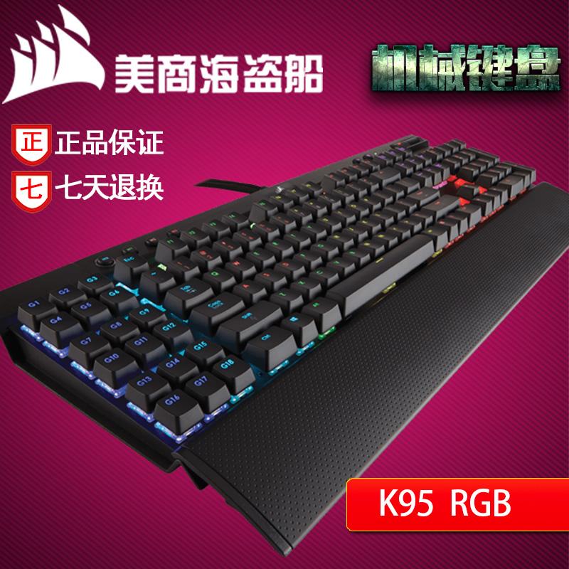 海盗船k95 RGB幻彩背光游戏机械键盘Cherry樱桃青轴红轴茶轴