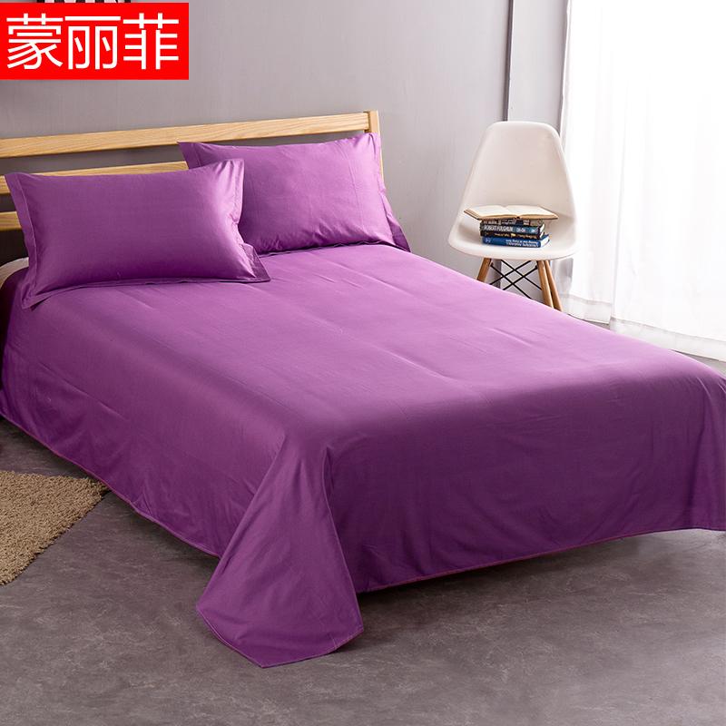蒙丽菲全棉棉纯色床单单件纯棉单人学生宿舍双人被单1.2米1.5m1.8